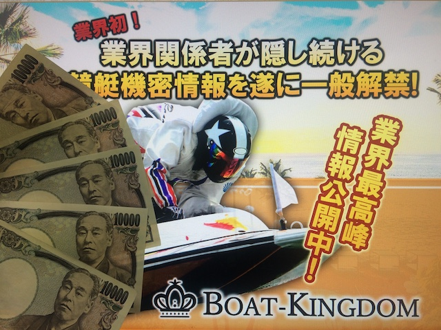 boat_kingdom16