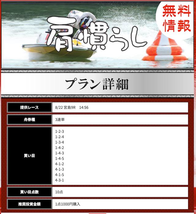 hunenojidai7