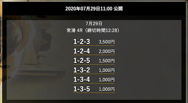 jackpot20200729