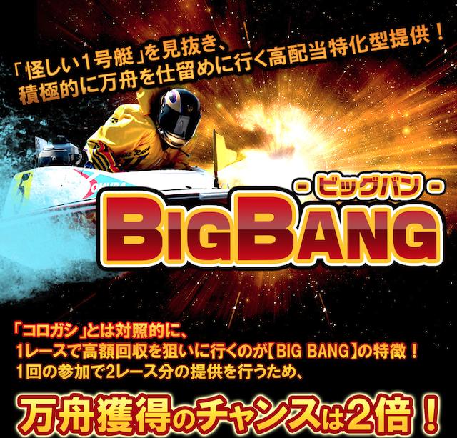 ボートキングダムの有料予想「ビッグバン」