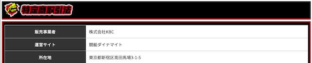 kyotei_dynamite15