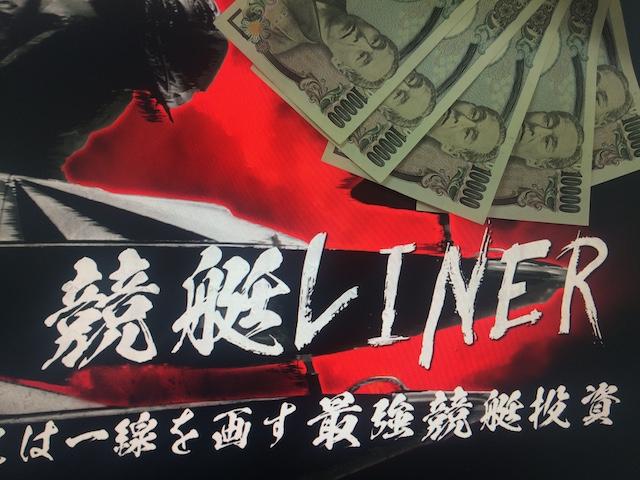 kyotei_liner14