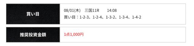 kyotei_liner3