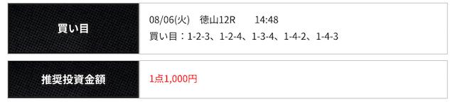 kyotei_liner5