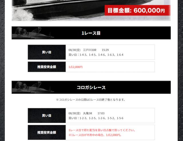 kyotei_liner9