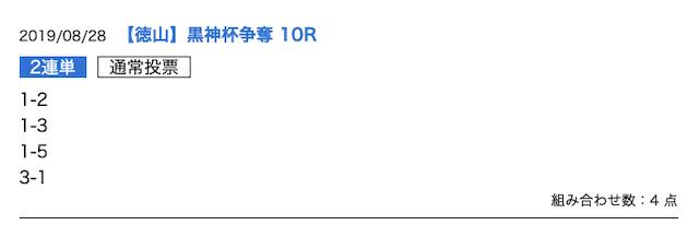 kyotei_road5