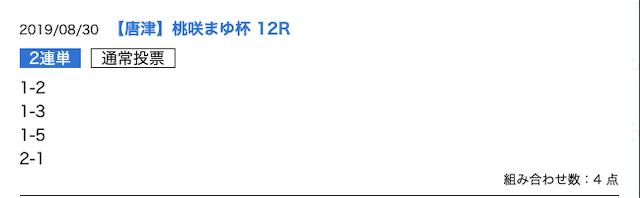 kyotei_road6