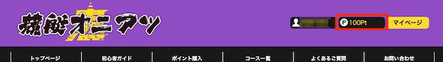 oniatsu2