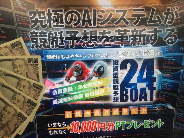24boat12