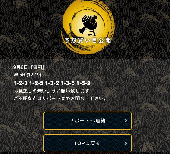 舟王の2019/9/6の無料予想