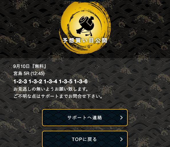 舟王の2019/9/10の無料予想
