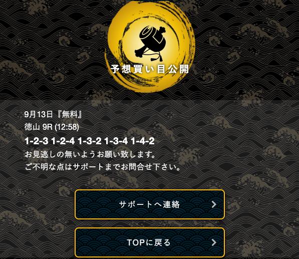 舟王の2019/9/13の無料予想
