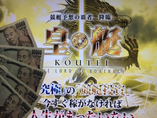 皇艇のサイトトップと現金5万円