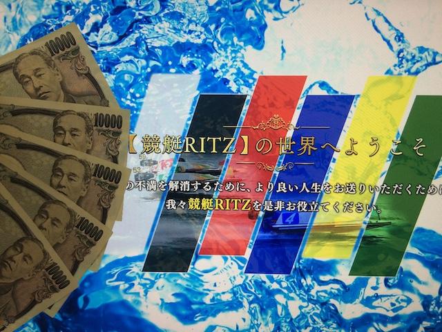 競艇リッツ(RITZ)のサイトトップと5万円