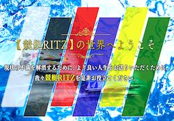競艇リッツ(RITZ)画像