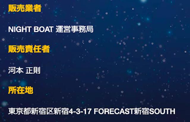 night-boat1
