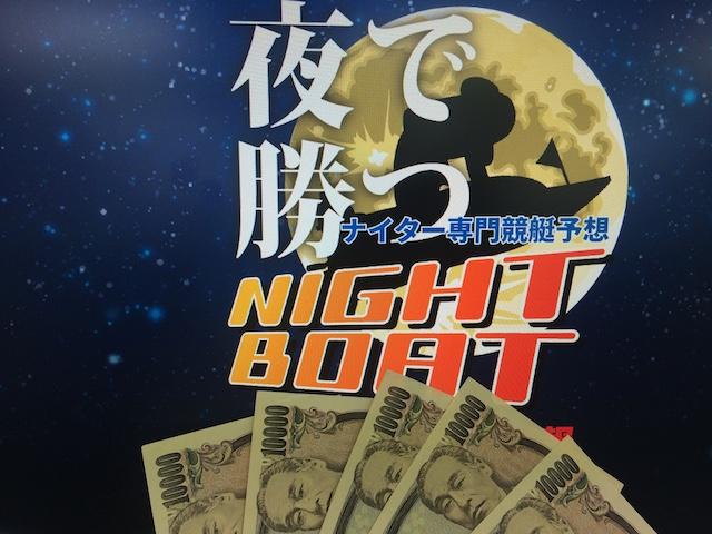 night-boat9