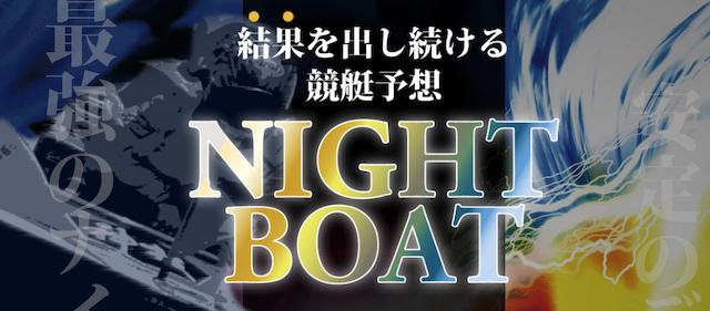 結果を出し続ける競艇予想「ナイトボート」