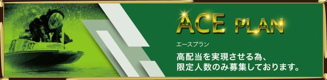 ace87