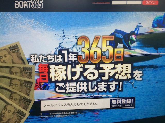 boat365_14