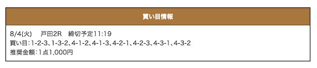 gekisen20200804
