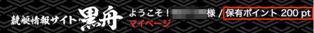 kurohune4