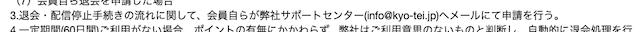 強艇の退会はinfo@kyo-tei.jpに退会の旨を申請する