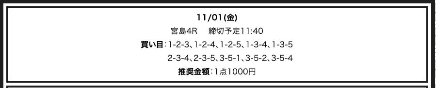 競艇部屋の2019/11/1の予想