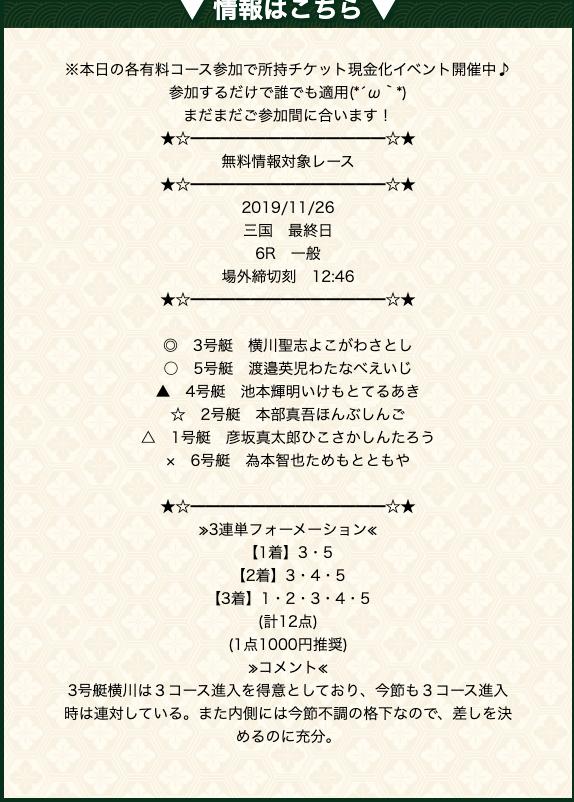 万舟祭の2019/11/26の予想の買い目