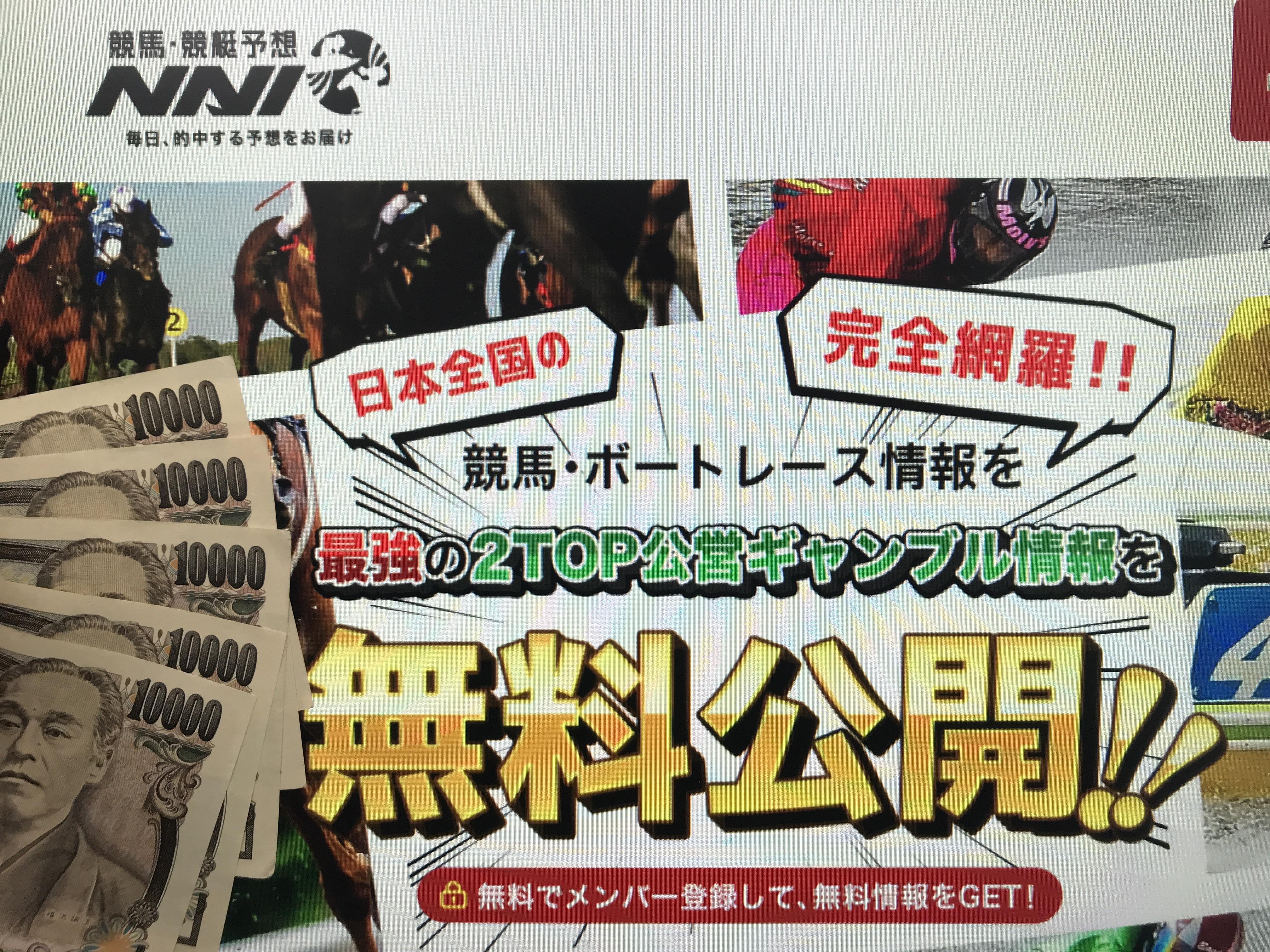 競艇予想ナビのサイトトップと5万円