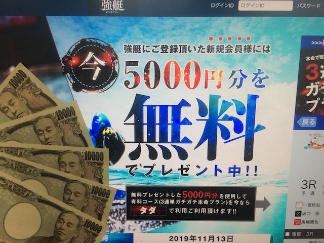 強艇のサイトトップと5万円の現金