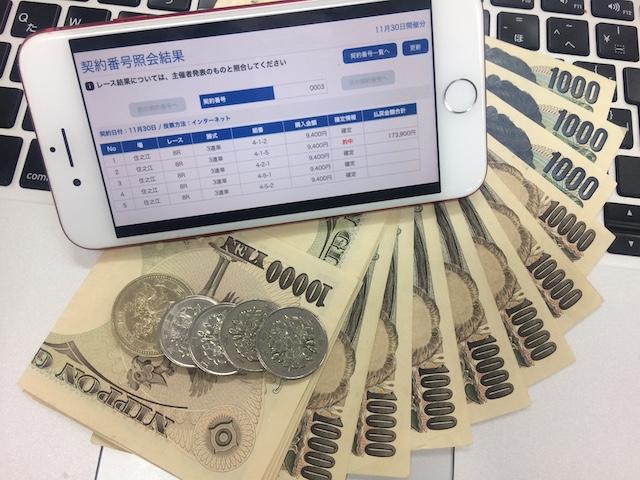購入した舟券の結果画面と現金173,900円