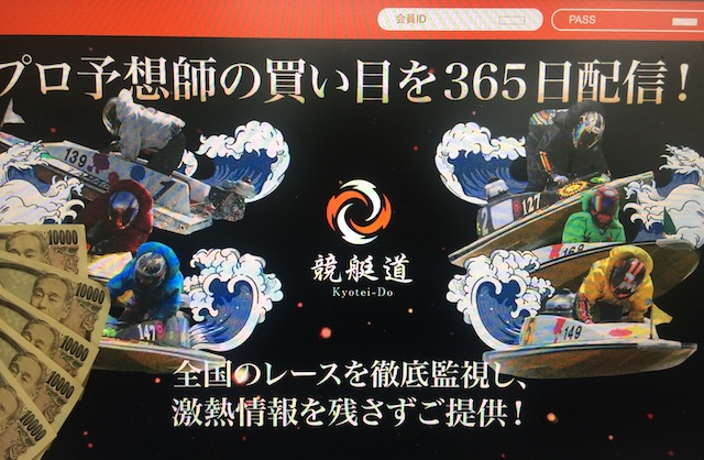競艇道のサイトトップと現金5万円