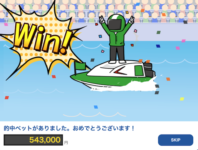 競艇道の有料予想の2レース目的中アニメのスクショ