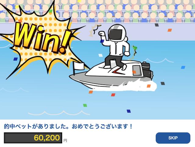 競艇道の有料予想1レース目の的中アニメスクショ