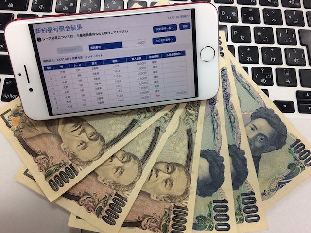 購入した舟券の結果画面と払戻金33,000円