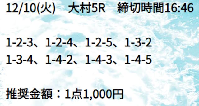 競艇道の2019年12月10日の無料予想
