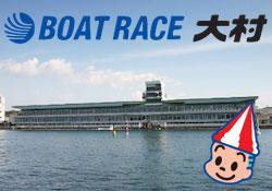 大村競艇サムネイル