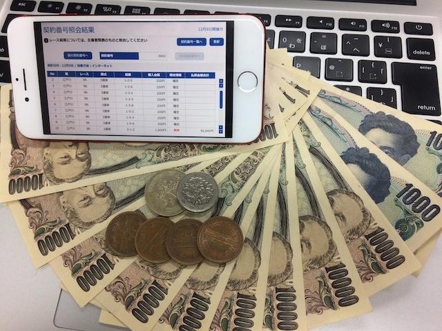 現金と結果画面