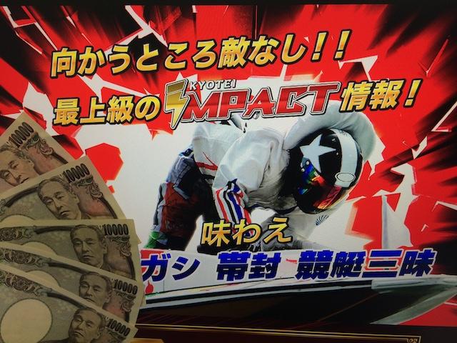 5万円と競艇インパクトのサイトトップ