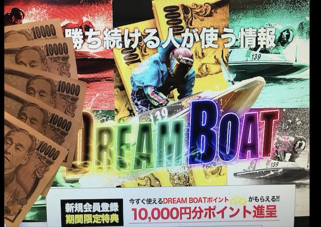 ドリームボートのサイトトップと軍資金5万円