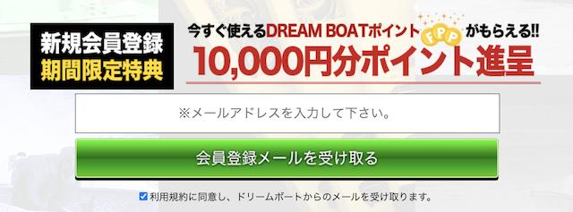 ドリームボートは登録だけで1万円分のポイントがもらえる。