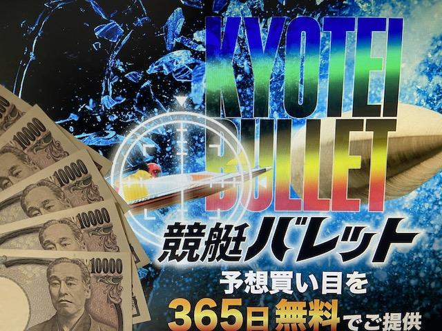 bullet24