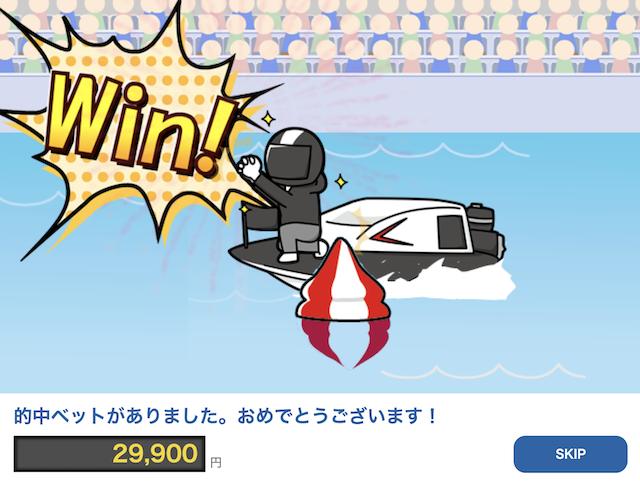 競艇BULL9月2日の無料予想的中アニメ