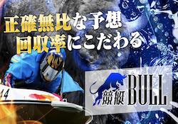 競艇BULL(競艇ブル)画像