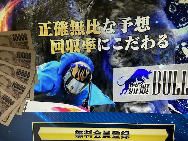 自腹で用意した5万円と競艇BULLのサイトトップ