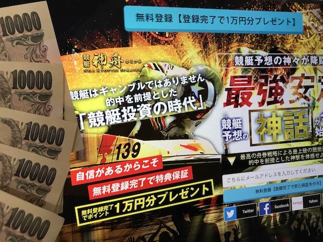 競艇神舟のサイトトップと用意した現金5万円