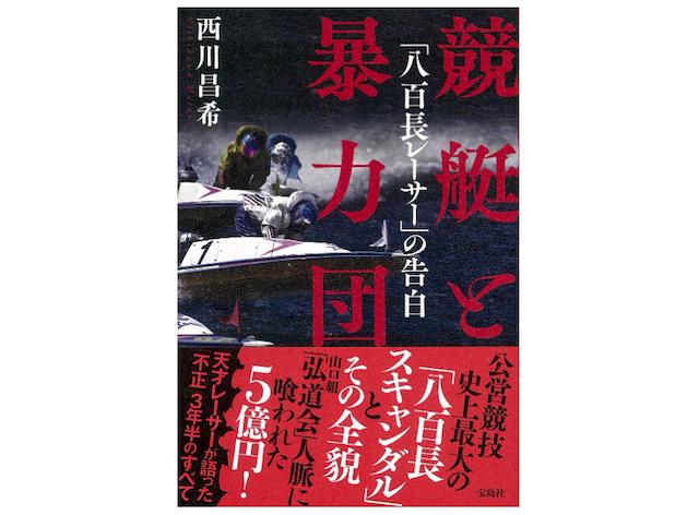 nishikawa2