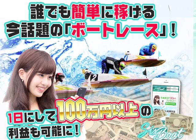 """SIX BOATのサイトトップ""""誰でも簡単に稼げる今話題の「ボートレース」!""""1日にして100万円以上の利益も可能に!"""""""