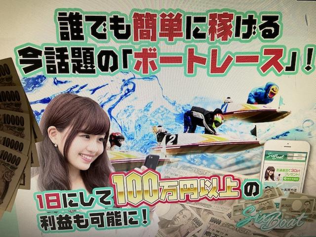 5万円とサイトトップ「誰でも簡単に稼げる今話題の「ボートレース」!1日にして100万円以上の利益も可能に!」」